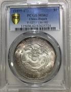 PCGS-MS62 湖北光绪 七钱二分