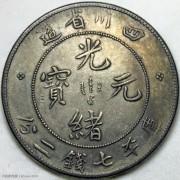 XF 四川省造光绪元宝七钱二分斜满文