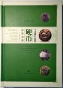 全新 《中国现代流通硬币标准目录》 孙克勤主编