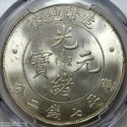 PCGS-MS65 造币总厂七钱二分
