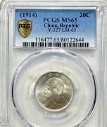 PCGS评级MS65袁像三年大头二角,顶级高分二角,热门高分品种,同分中的佼佼者