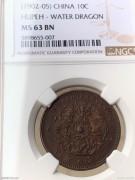 湖北水龙十文铜币 MS63BN