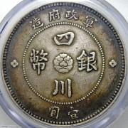 四川军政府汉字壹圆 点金版 酱彩包浆