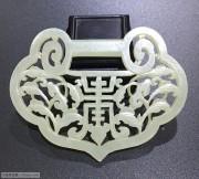 """清 锁形 """"寿字"""" 和田玉 挂件"""