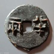 极美 秦半两 12.68克