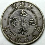 XF 北洋34年光绪七钱二分小字版 珍记
