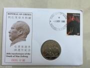 1996年 利比里亚 毛泽东逝世20周年 克朗型1元 邮币封2