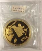 1994中国古代名画系列纪念金币(婴戏图) (非卖品-精品展示)
