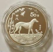 1994年甲戌(狗)年生肖纪念银币5盎司
