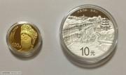 世界遗产-大足石刻纪念金银币