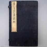 《广益题画诗删》一函三册八卷