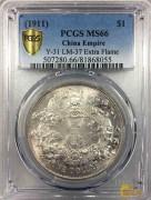 宣统三年大清银币壹圆 PCGS MS66 81868055