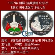 全新 1997年 朝鲜-抗美援朝 1盎司纪念银币2枚大全 带原盒、证书