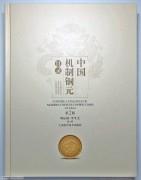 《中国机制铜元目录》(第二版) 周沁园(签/印)
