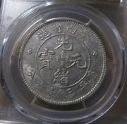 1-122PCGS AU云南老版3.6