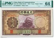 PMG-64 民国24年交通银行德纳罗版壹圆