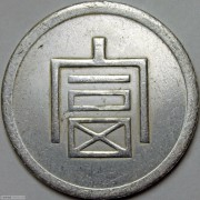 GBCA-MS61 云南富字一两