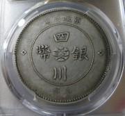190#PCGSXF45环彩川板壹元