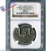 2001北京钱币博览会1盎司银币NGC63分