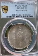 1925年蒙古唐吉 MS62 彩虹包浆