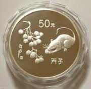 1996丙子(鼠)年生肖银币5盎司