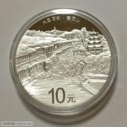 世界遗产-大足石刻纪念银币