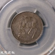 PCGS AU50四川马兰之银马兰五文