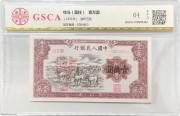 第一版人民币 牧马(票样)壹万圆 评分64EPQ