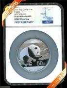 2016年NGC69级150克熊猫纪念银币普通棕标