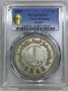 PCGS-XF45 新疆 1949年 壹圆 (0044)