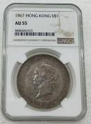 NGC AU55 香港1867年 维多利亚 一元大银币原汁原味 好品(名誉品 )