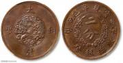 宣统年造大清铜币二分