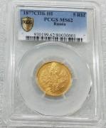PCGS MS62 沙俄1877年亚历山大二世双头鹰5卢布金币 6.54克 917金