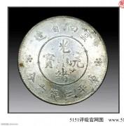 云南省造光绪元宝3.6 评级币5151AU55