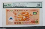 2000年世紀龍鈔 補號 PMG 69EPQ