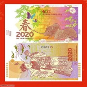 2020年农历庚子鼠年生肖贺岁纪念券 单张