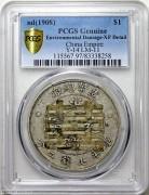 PCGS-XF97 造币总厂七钱二分