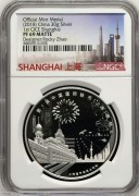 NGC-PF69 首届上海国际钱币展30克磨砂银章
