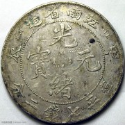 江南甲辰字面配北洋34年龙面戏作币