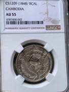 柬埔寨tical厚版银币 哈姆萨神鸟