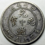 XF 四川光绪七钱二分 大头龙短须版