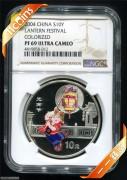 2004年NGC69级1盎司中国民俗系列-元宵节纪念彩色银币