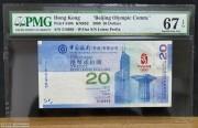 2008年香港中國銀行奧運錢鈔  PMG 67EPQ