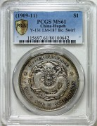 PCGS-MS61 湖北宣统七钱二分
