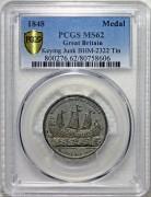 PCGS-MS62 1848年中国商船耆英号纪念章 小型