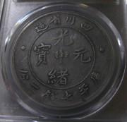 227PCGS VF四川光绪(大头龙)