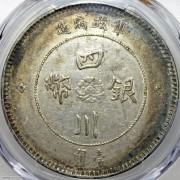 PCGS-AU97 四川军政府汉字壹圆5506 窖藏原味