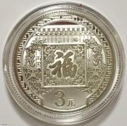 2016年贺岁银币1/4盎司
