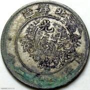 北洋34年七钱二分卷三高四 蘭字墨印