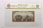 第一版人民币 长城 贰佰圆 评级币64分 ⅠⅡⅢ89180886